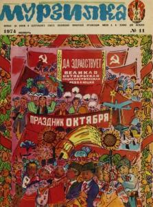 Мурзилка 1974 №11