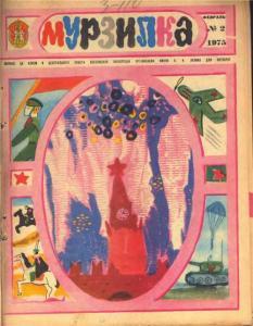 Мурзилка 1975 №02