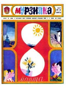Мурзилка 1975 №03