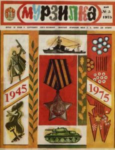 Мурзилка 1975 №05