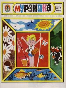 Мурзилка 1975 №07