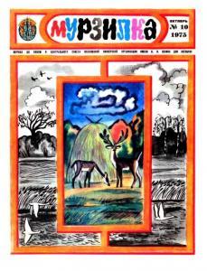 Мурзилка 1975 №10