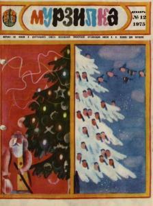Мурзилка 1975 №12