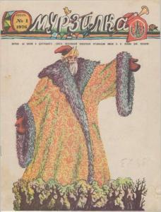 Мурзилка 1976 №01