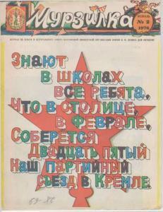 Мурзилка 1976 №02