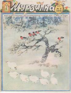 Мурзилка 1976 №03