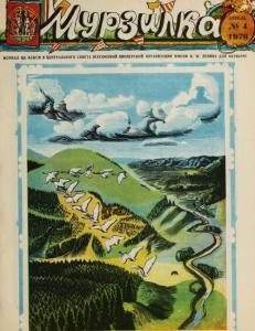 Мурзилка 1976 №04