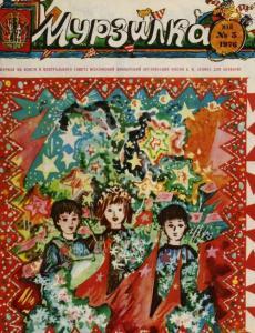Мурзилка 1976 №05