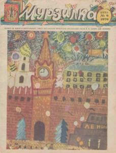 Мурзилка 1976 №06