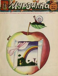 Мурзилка 1976 №08