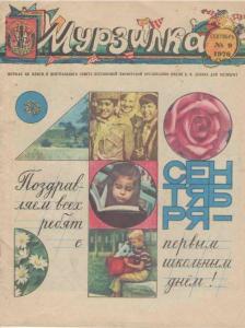 Мурзилка 1976 №09