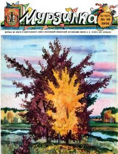 Мурзилка 1976 №10