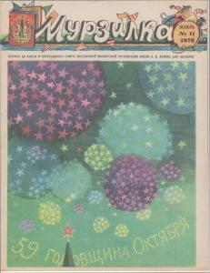 Мурзилка 1976 №11