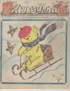 Мурзилка 1976 №12