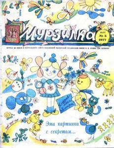 Мурзилка 1977 №03