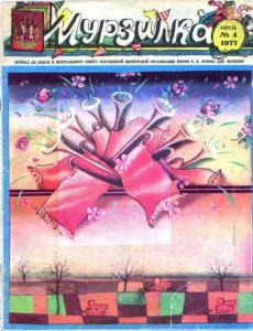 Мурзилка 1977 №04