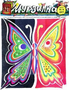 Мурзилка 1977 №08