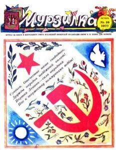 Мурзилка 1977 №10
