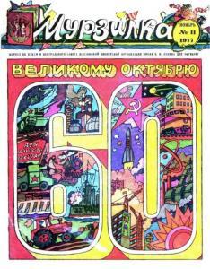 Мурзилка 1977 №11