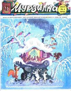 Мурзилка 1978 №01