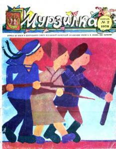 Мурзилка 1978 №02