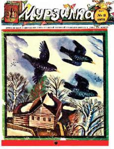 Мурзилка 1978 №03