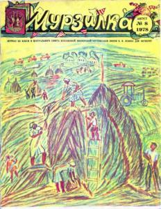 Мурзилка 1978 №08