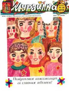 Мурзилка 1978 №10