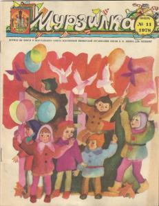 Мурзилка 1978 №11