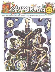 Мурзилка 1978 №12