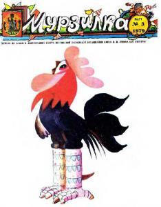 Мурзилка 1979 №03