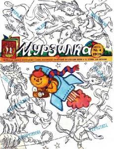 Мурзилка 1979 №04