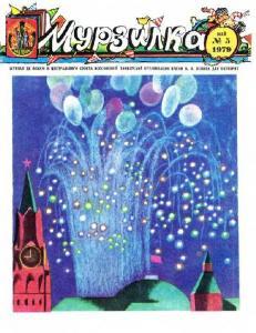 Мурзилка 1979 №05