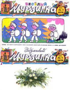 Мурзилка 1979 №07