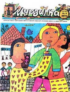 Мурзилка 1979 №09