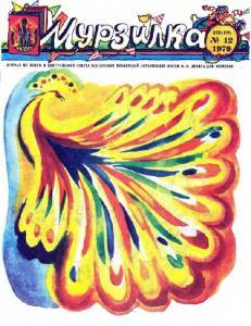 Мурзилка 1979 №12