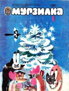 Мурзилка 1980 №01