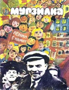 Мурзилка 1980 №04