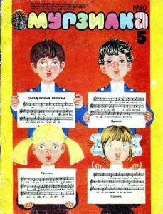 Мурзилка 1980 №05