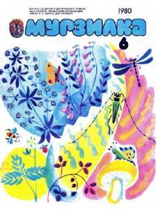 Мурзилка 1980 №06
