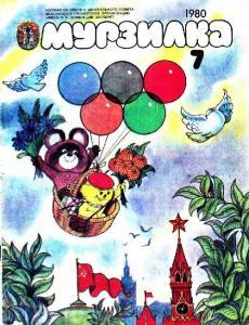 Мурзилка 1980 №07
