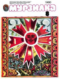 Мурзилка 1980 №08