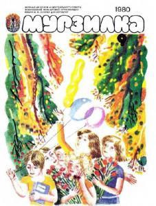 Мурзилка 1980 №09