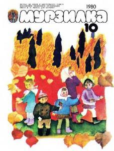 Мурзилка 1980 №10