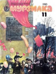 Мурзилка 1980 №11