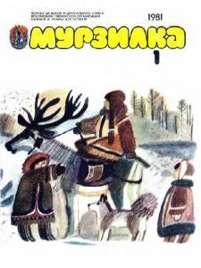 Мурзилка 1981 №01