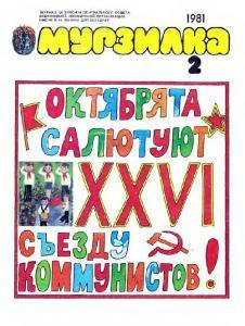 Мурзилка 1981 №02