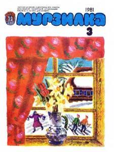 Мурзилка 1981 №03