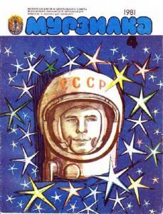 Мурзилка 1981 №04