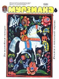 Мурзилка 1981 №06